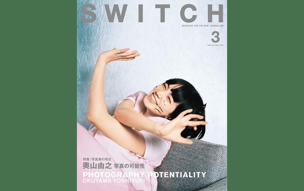 SWITCH 2019年3月号