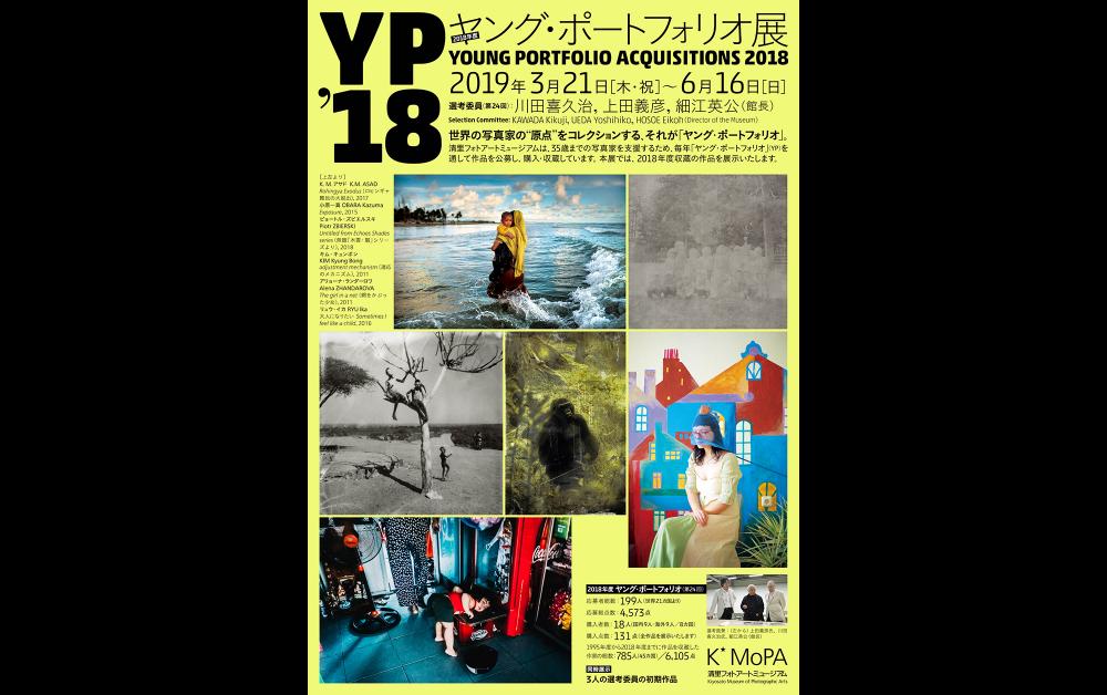 2018年度ヤング・ポートフォリオ展