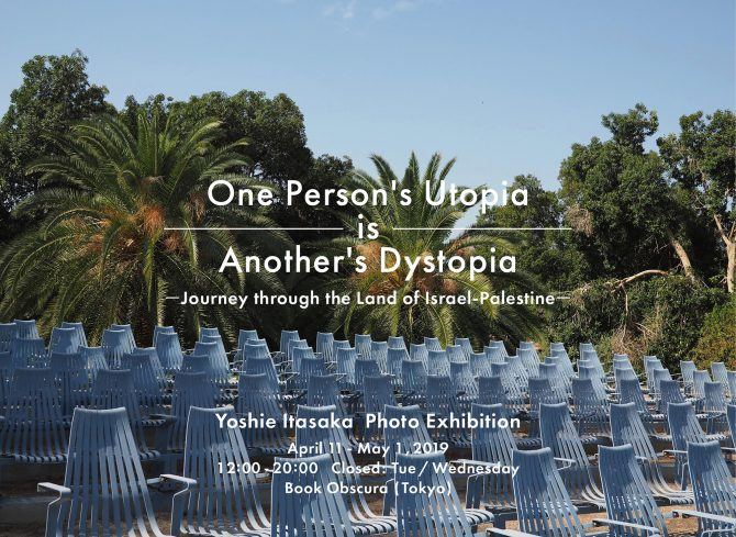 One Person's Utopia is Another's Dystopia -Journey through the Land of IsraelーPalestineー