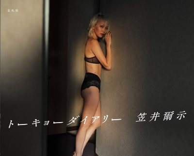 笠井爾示写真集『トーキョーダイアリー 』刊行記念