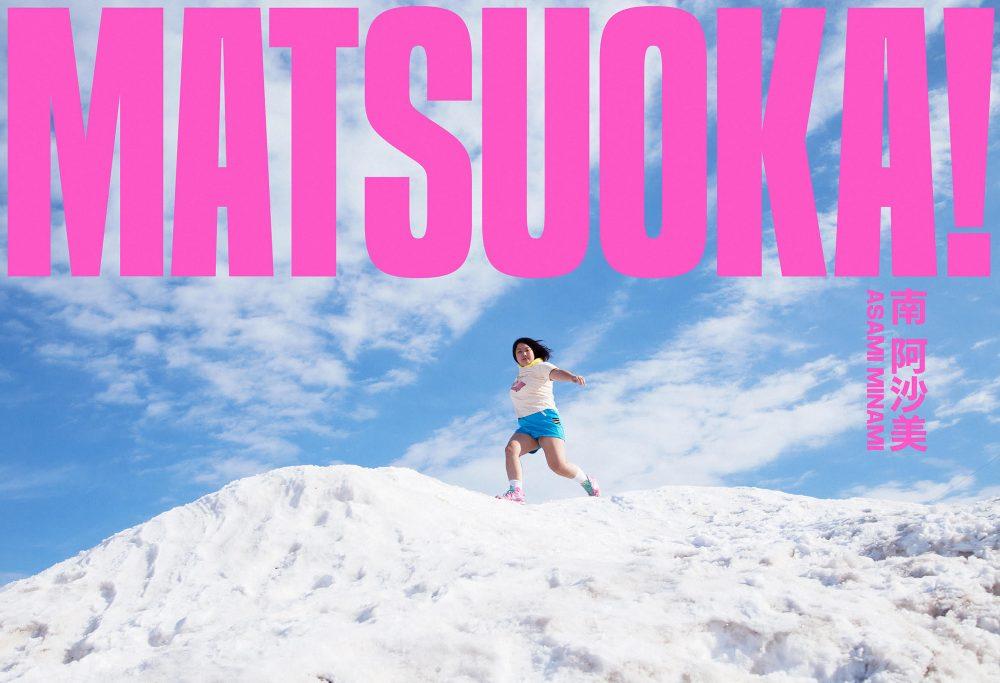 MATSUOKA!