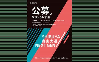 「SHIBUYA / 森山大道 / NEXT GEN」アートコンペ