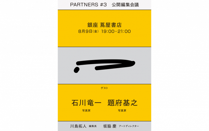 PARTNERS #2