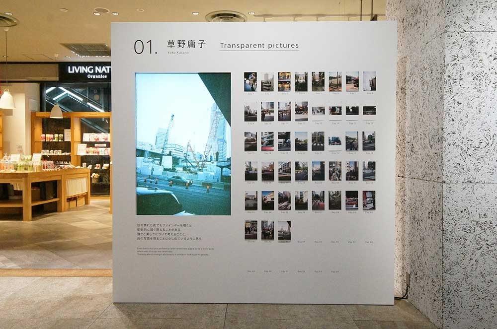 草野庸子「Transparent pictures」