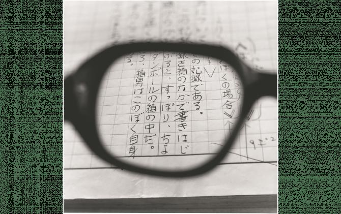 安部公房の眼鏡―『箱男』の原稿を見る
