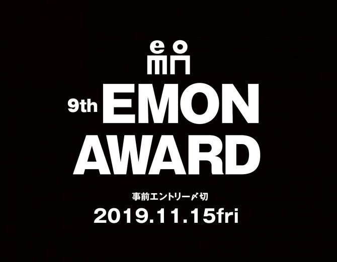 9th EMON AWARD