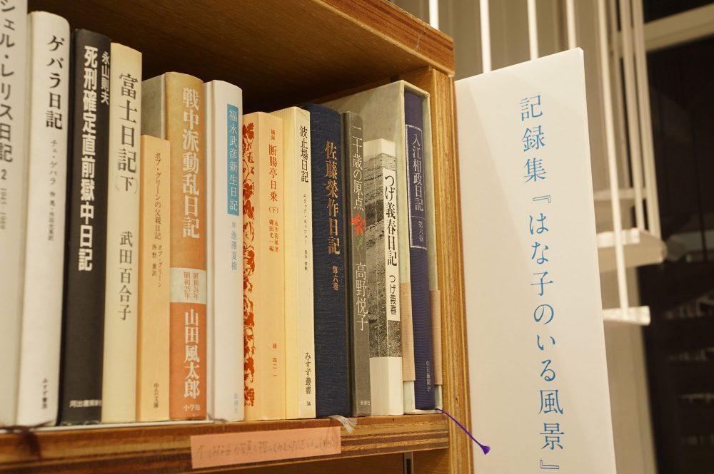 記録集『はな子のいる風景』と、記録集をめぐる、23の日記