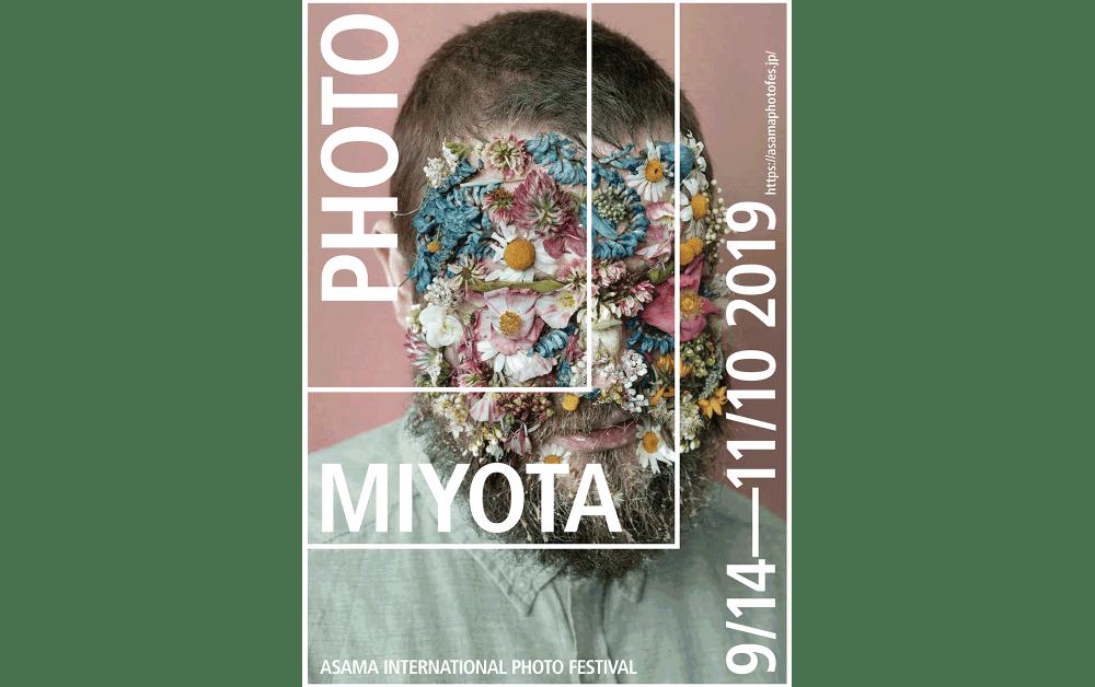 浅間国際フォトフェスティバル 2019 PHOTO MIYOTA