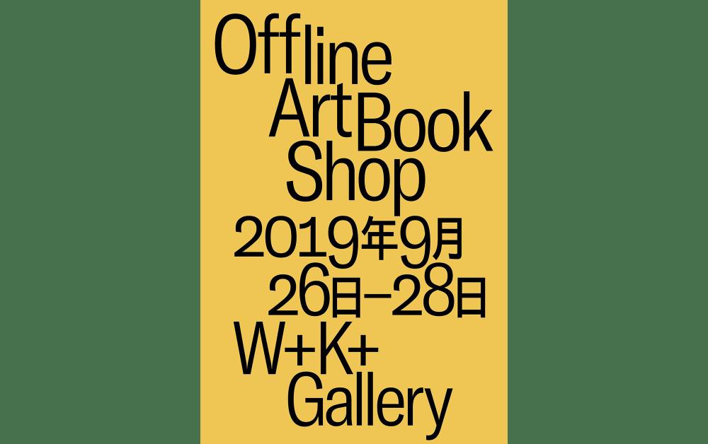 Offline Art Book Shop in Tokyo