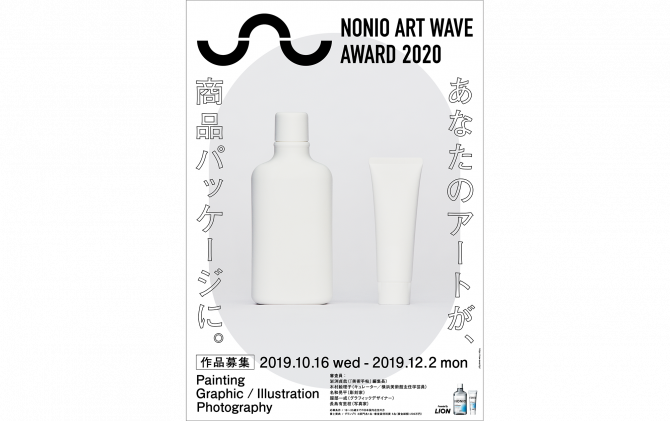 NONIO ART WAVE AWARD 2020