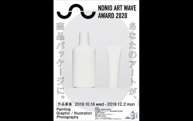 NONIO ART WAVE AWARD 2020