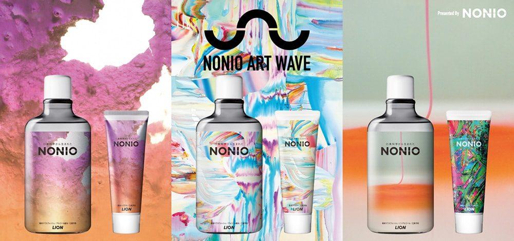 左から「NONIO ART WAVE AWARD 2019」グランプリの諌山元貴、準グランプリの内田涼、諏訪葵の作品が採用された「NONIO」の商品。10月16日より全国にて数量限定で発売。