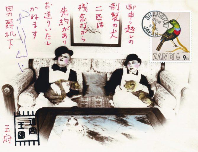 寺山修司の「贋絵葉書展」