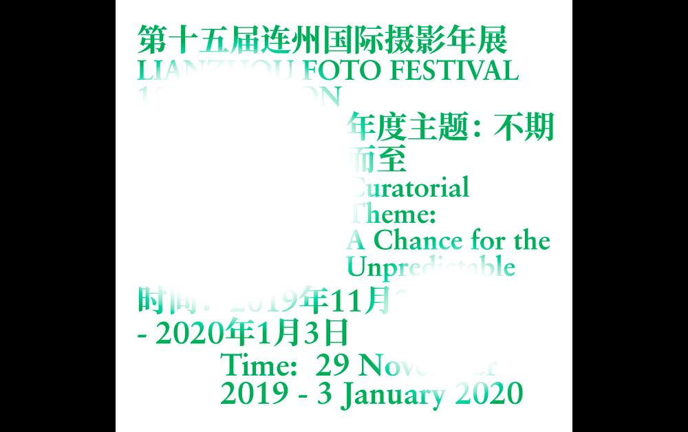 Lianzhou foto festival 2019
