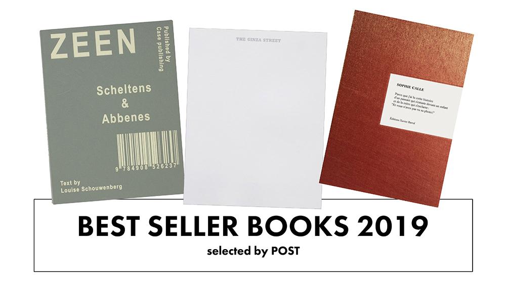 2019年のベストセラー写真集3冊【POST編】 | 2019年のベストセラー写真集3冊【POST編】