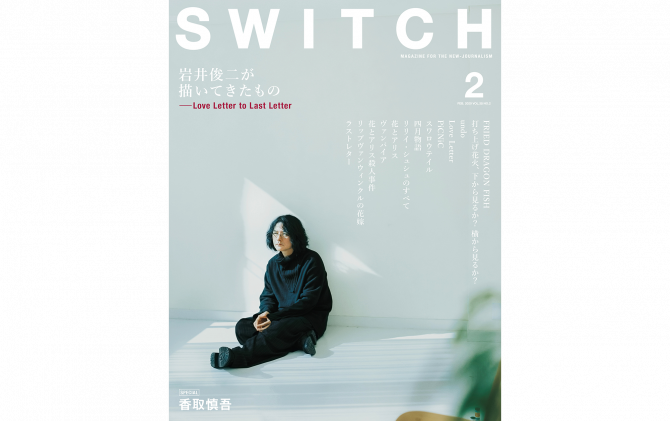 SWITCH Vol.38 No.2