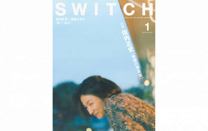 雑誌『SWITCH』佐内正史特集