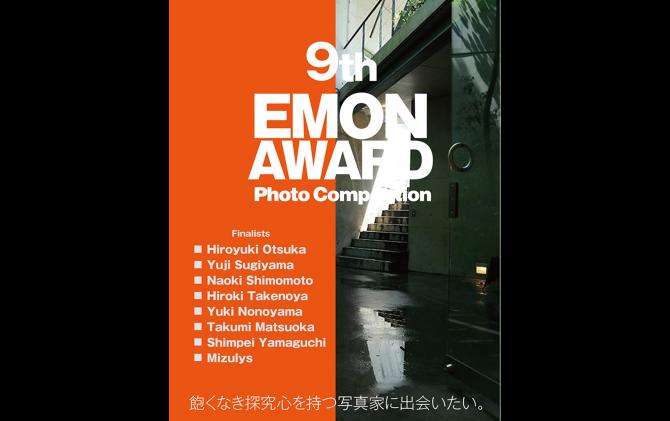 9th EMON AWARD