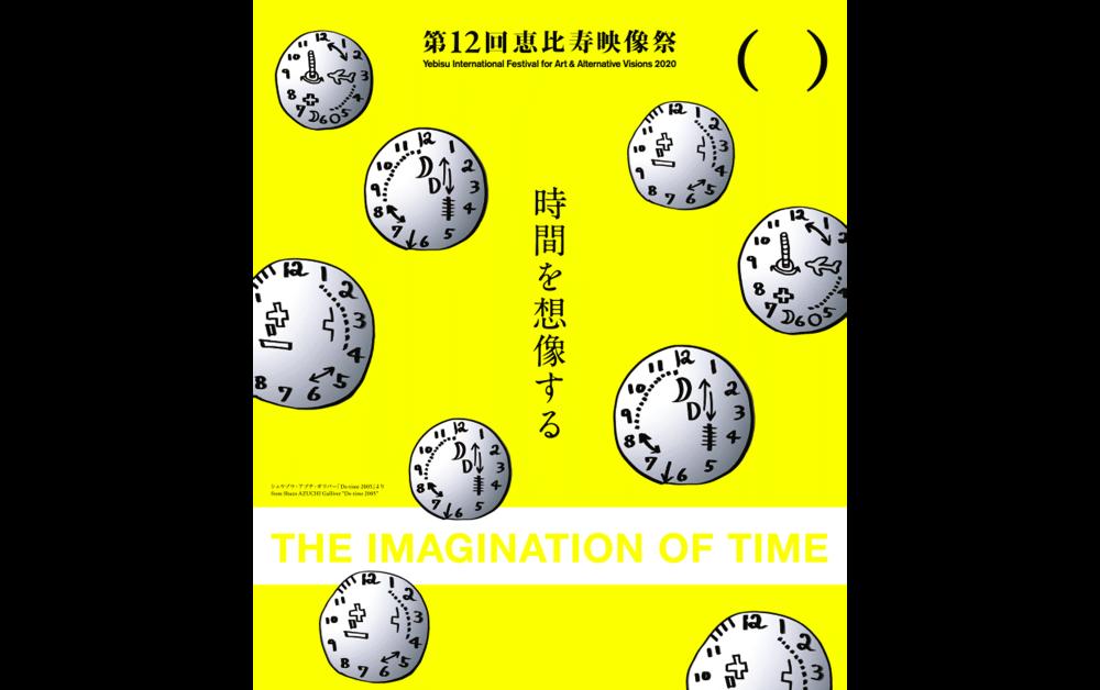 第12回恵比寿映像祭