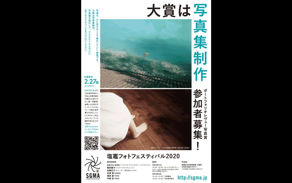 塩竈フォトフェスティバル2020 ポートフォリオレヴュー写真賞