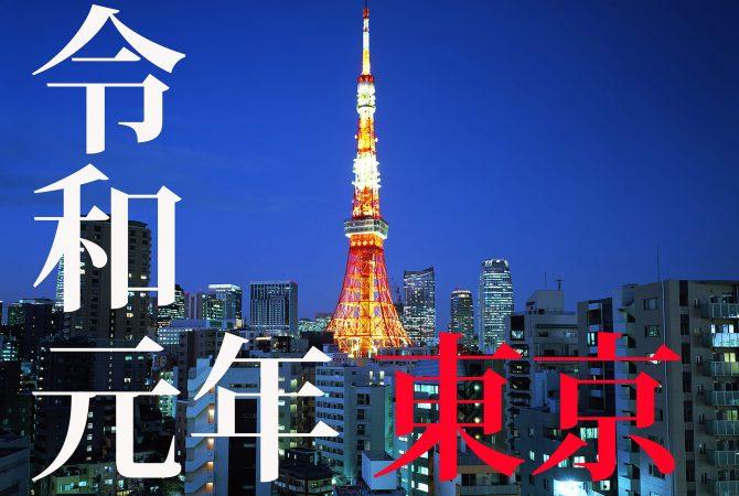 令和元年東京