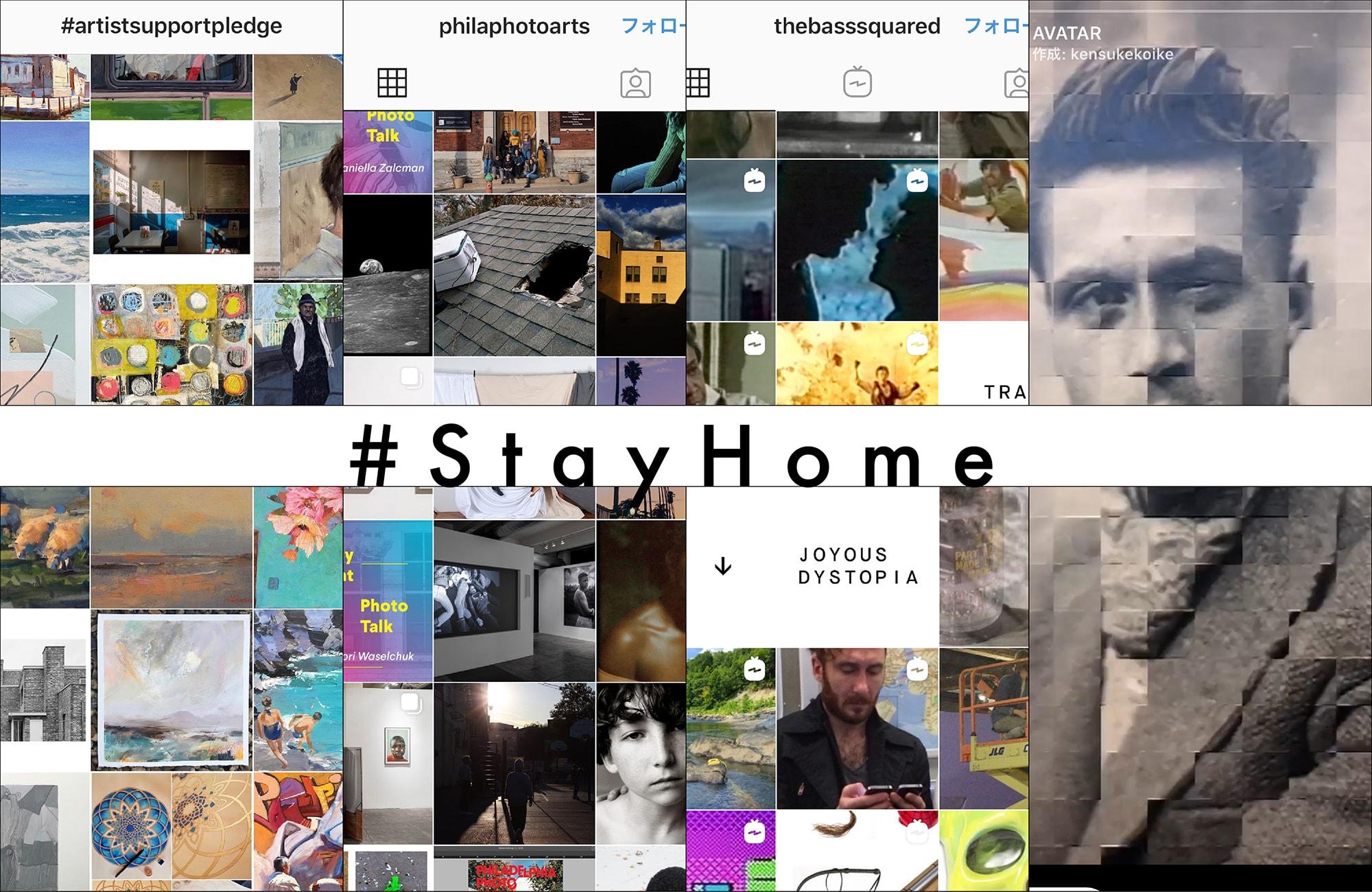 """#StayHome"" 自宅でアート写真にふれよう(Instagram編) | 自宅でアート写真にふれよう(Instagram編)"
