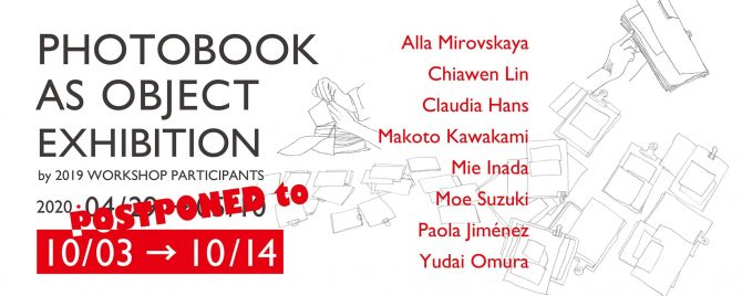 PHOTOBOOK AS OBJECT 成果発表展