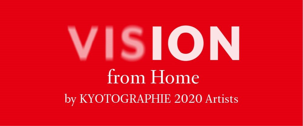 KYOTOGRAPHIE 京都国際写真祭2020 VISION from home