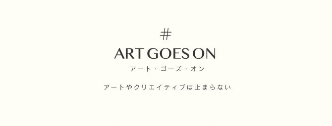 アート・ゴーズ・オン