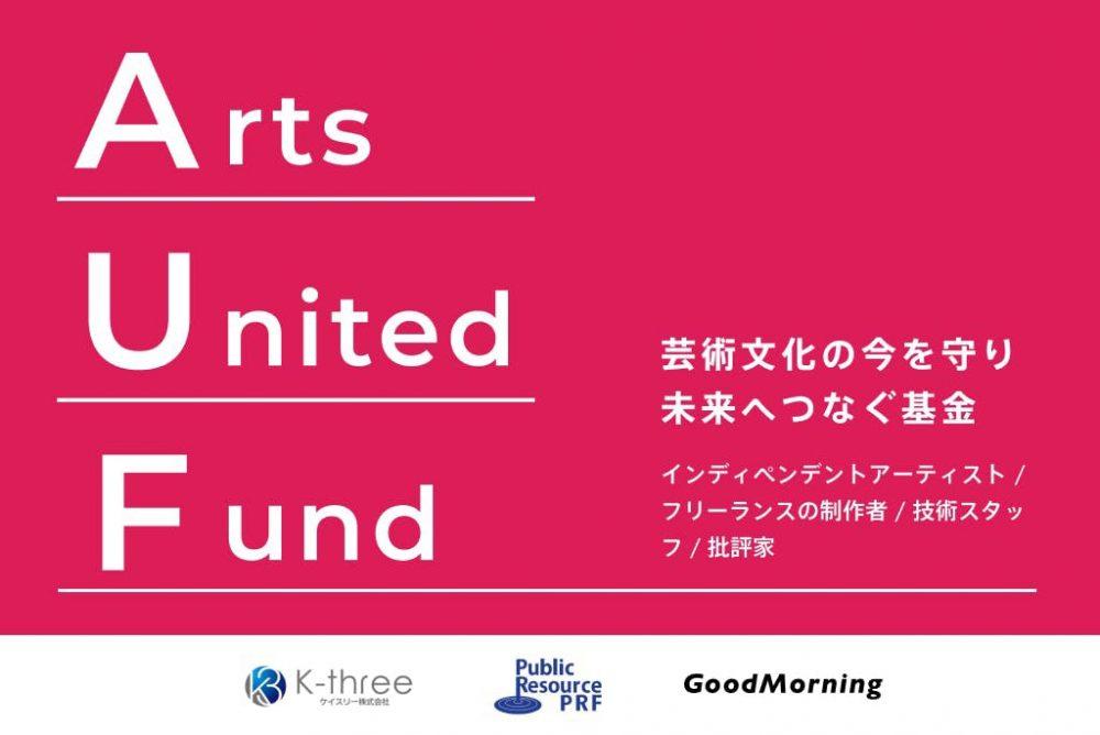 Arts United Fund