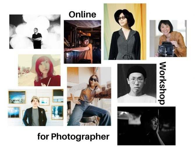世界的に活躍する9名の写真家たちのオンラインレクチャー