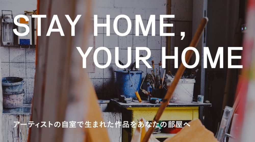 STAY HOME,YOUR HOME~アーティストの自室で生まれた作品をあなたの部屋へ~