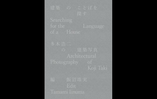 『建築のことばを探す 多木浩二の建築写真』