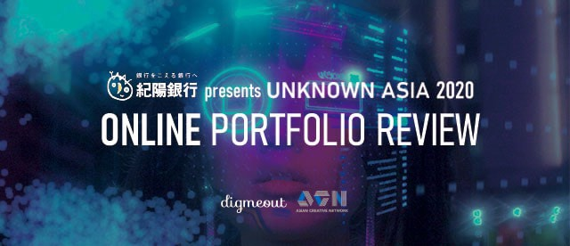 紀陽銀行 presents UNKNOWN ASIA 2020 ONLINE PORTFOLIO REVIEW