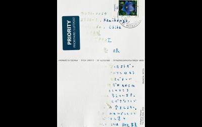 《ポストカード(新しい手紙を書くために)》〈読めない手紙 / 新しい手紙〉より 2020 | replicated postcard (offset print) | 148 × 100 mm © Takeshi Fujimura, courtesy KANA KAWANISHI GALLERY
