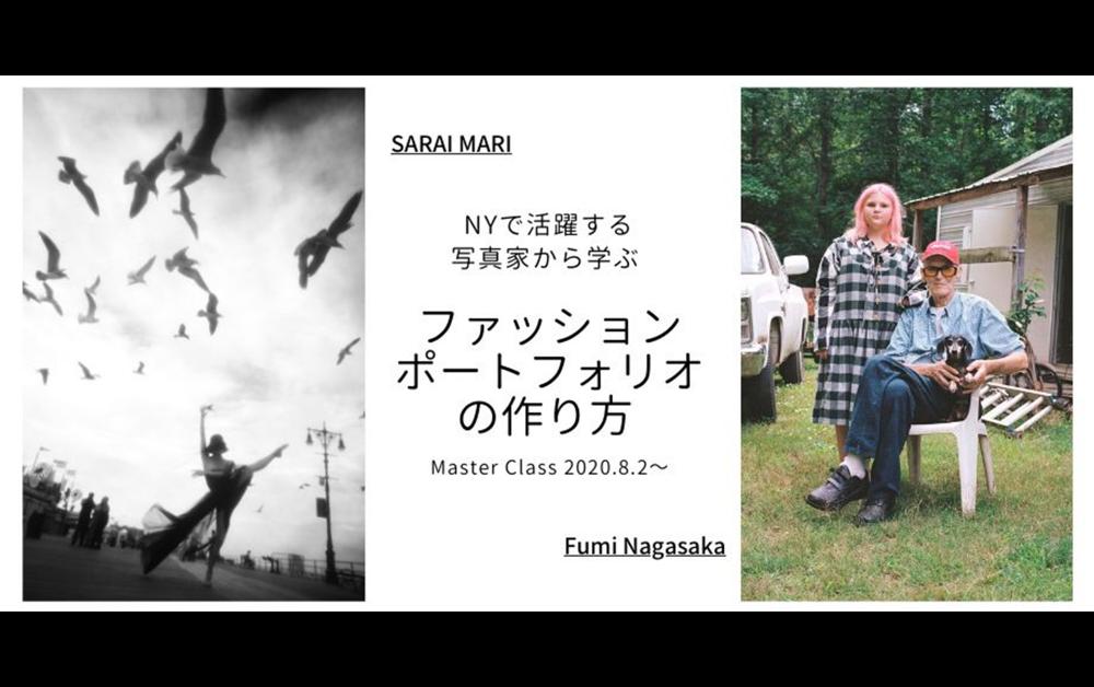 NYで活躍する写真家から学ぶ~ファッションポートフォリオの作り方 Master Class〜