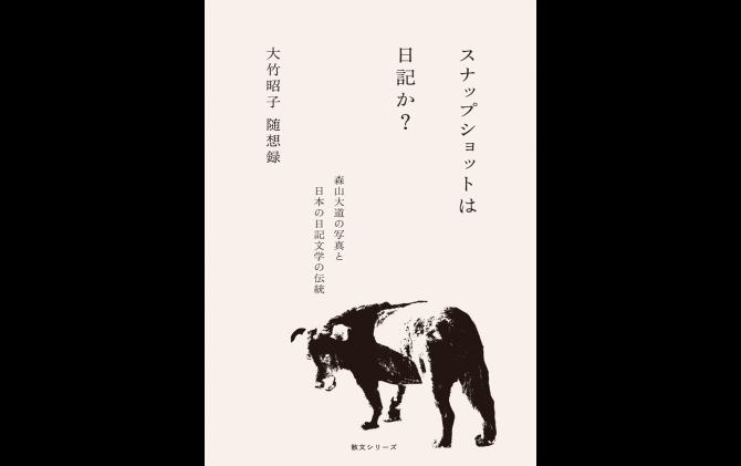 スナップショットは日記か?森山大道の写真と日本の日記文学の伝統