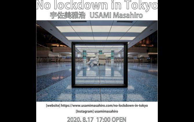 No lockdown in Tokyo
