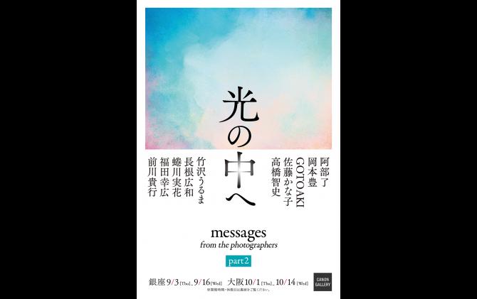 光の中へ part 2 - messages from the photographers -