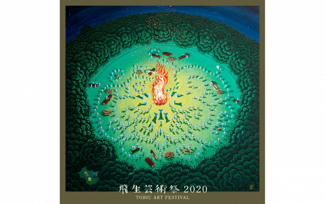 ⾶⽣芸術祭 2020