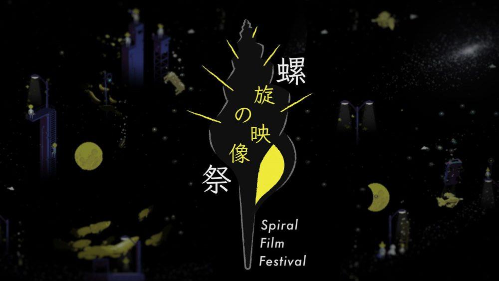 螺旋の映像祭