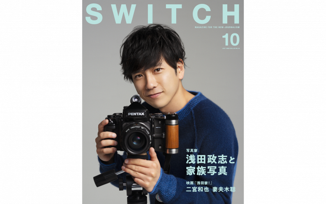 SWITCH Vol.38 No.10