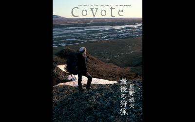 Coyote No.72