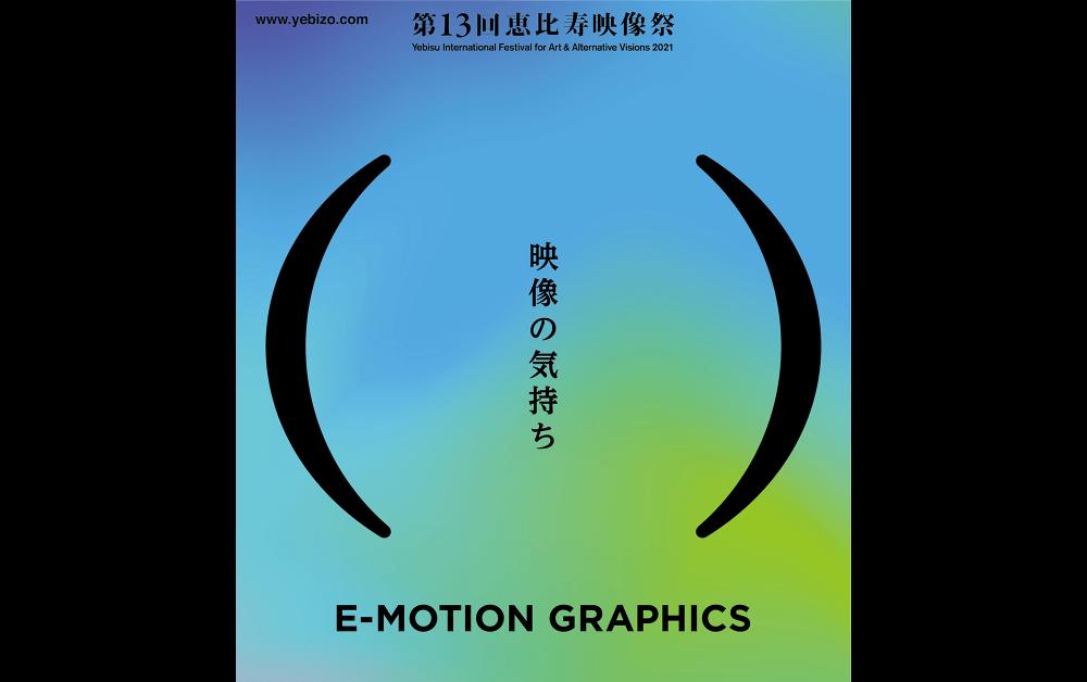 第13回恵比寿映像祭「映像の気持ち」