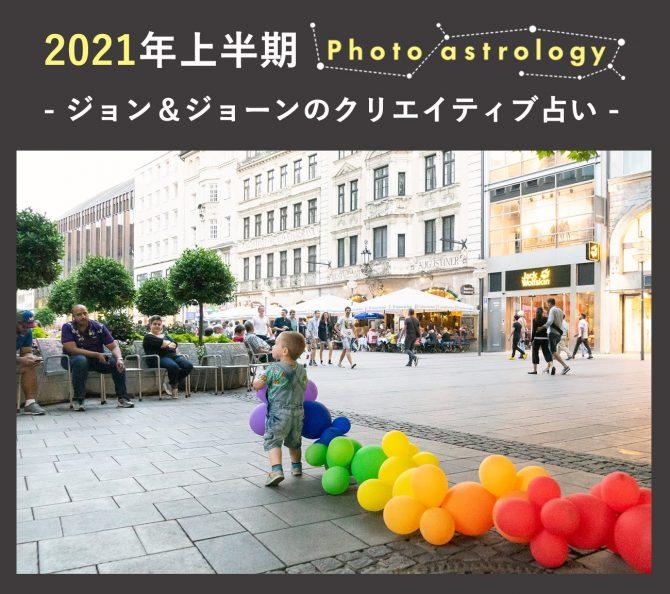 写真と星座で読み解く2021年上半期の運勢。写真は清水はるみ。