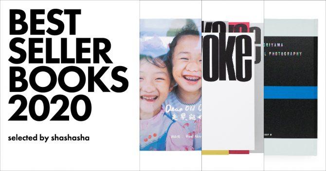 2020年のベストセラー写真集3冊【shashasha編】