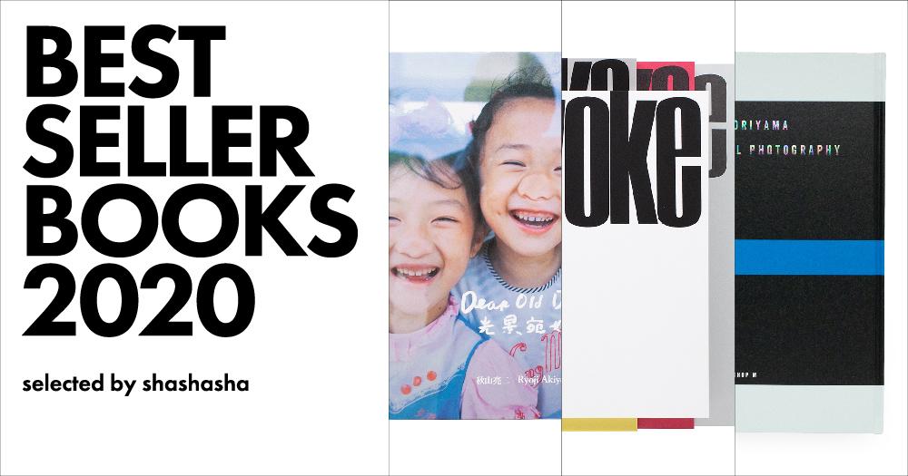 2020年のベストセラー写真集3冊【shashasha編】 | 2020年のベストセラー写真集3冊【shashasha編】