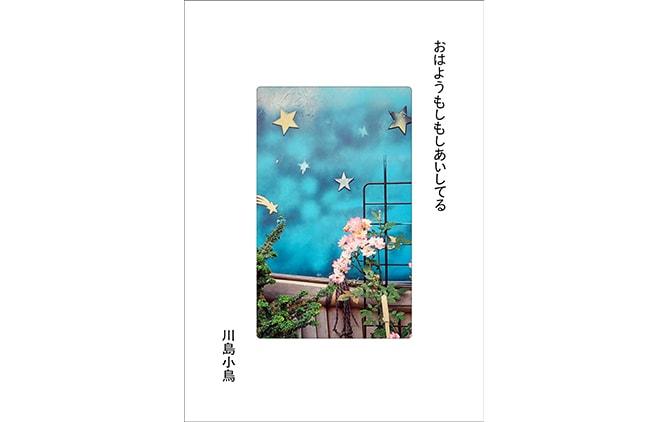 『おはようもしもしあいしてる』川島小鳥(CCCアートラボ)
