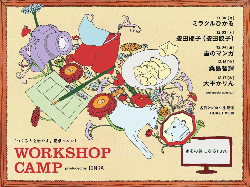 WORKSHOP CAMP