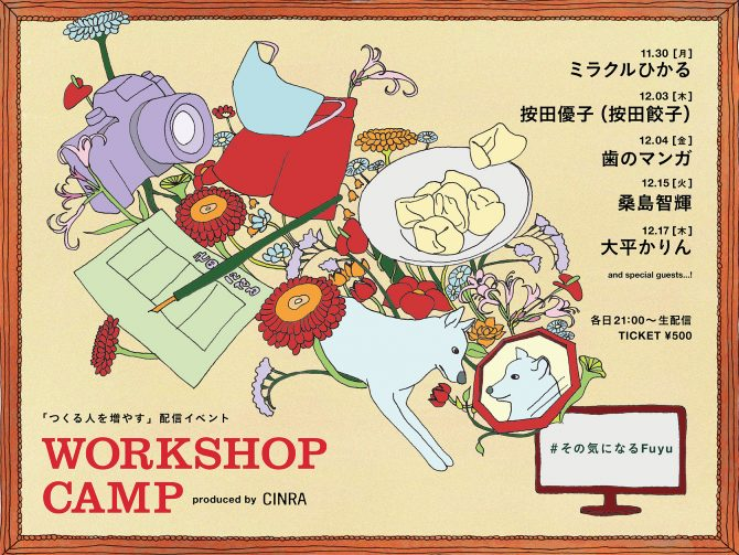 WORKSHOP CAMP